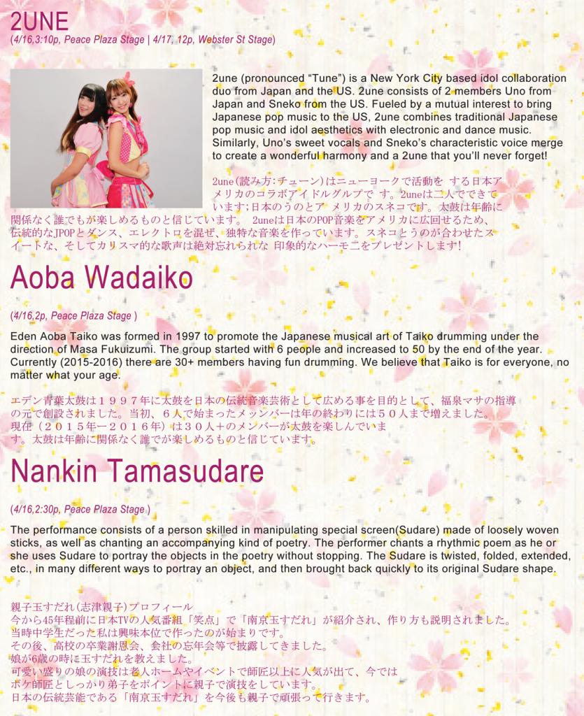 2016NCCBF_Booklet-Final_Print_JapanGroups-1