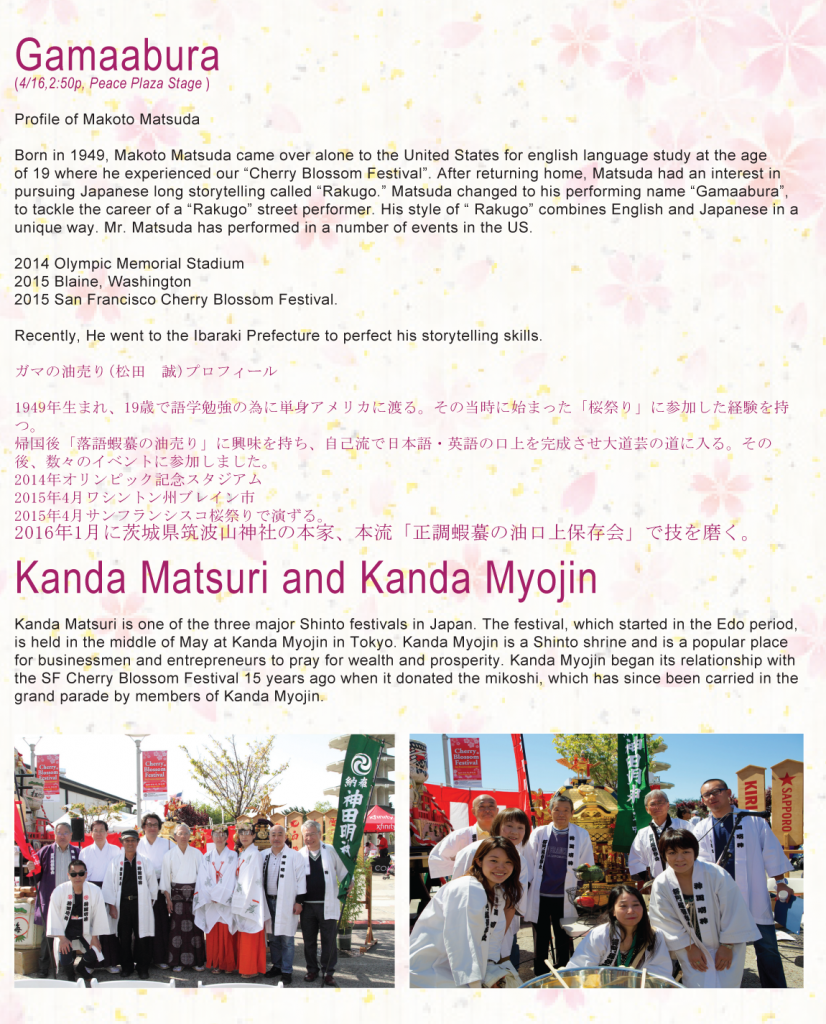 2016NCCBF_Booklet-Final_Print_JapanGroups-2